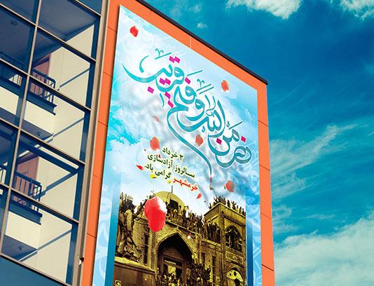 بنر آزادسازی خرمشهر به صورت لایه باز