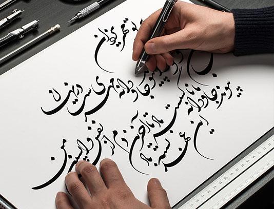 وکتور شعر کارت عروسی در پرتو مهر یزدان