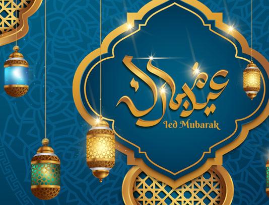 پس زمینه تبریک عید فطر