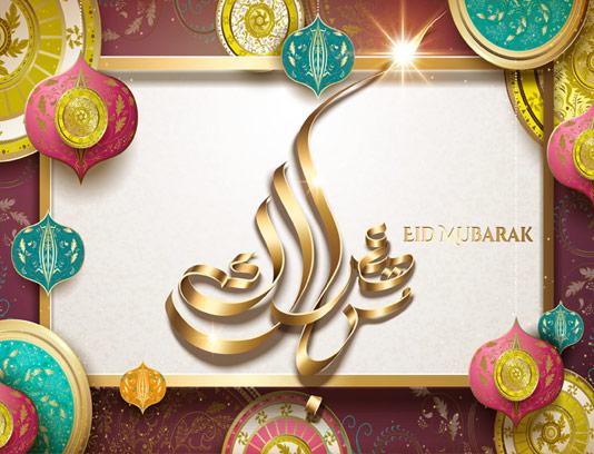 وکتور زمینه تبریک عید فطر
