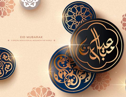 وکتور تبریک عید سعید فطر با المان اسلیمی