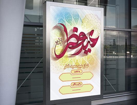 بنر عید فطر لایه باز به صورت PSD