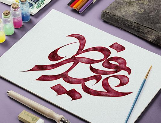 خوشنویسی عید فطر به صورت لایه باز