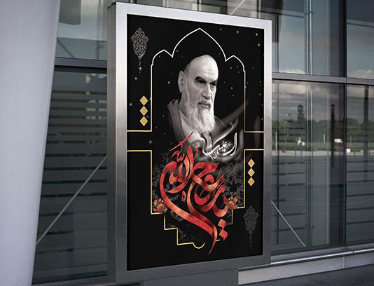 بنر رحلت امام خمینی (ره)  به صورت لایه باز