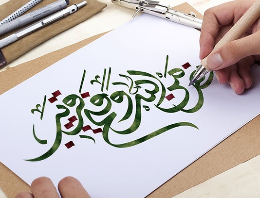 خوشنویسی نصر و من الله و فتح قریب