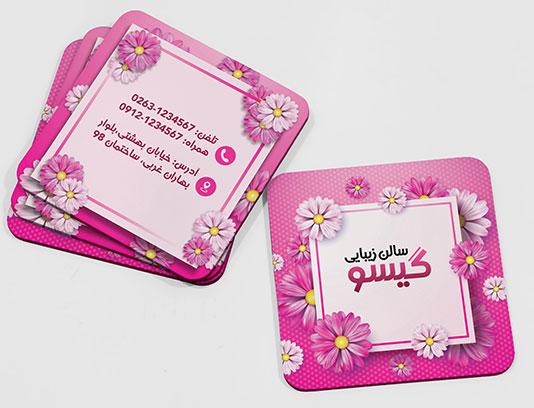 کارت ویزیت آرایشگاه زنانه مربع