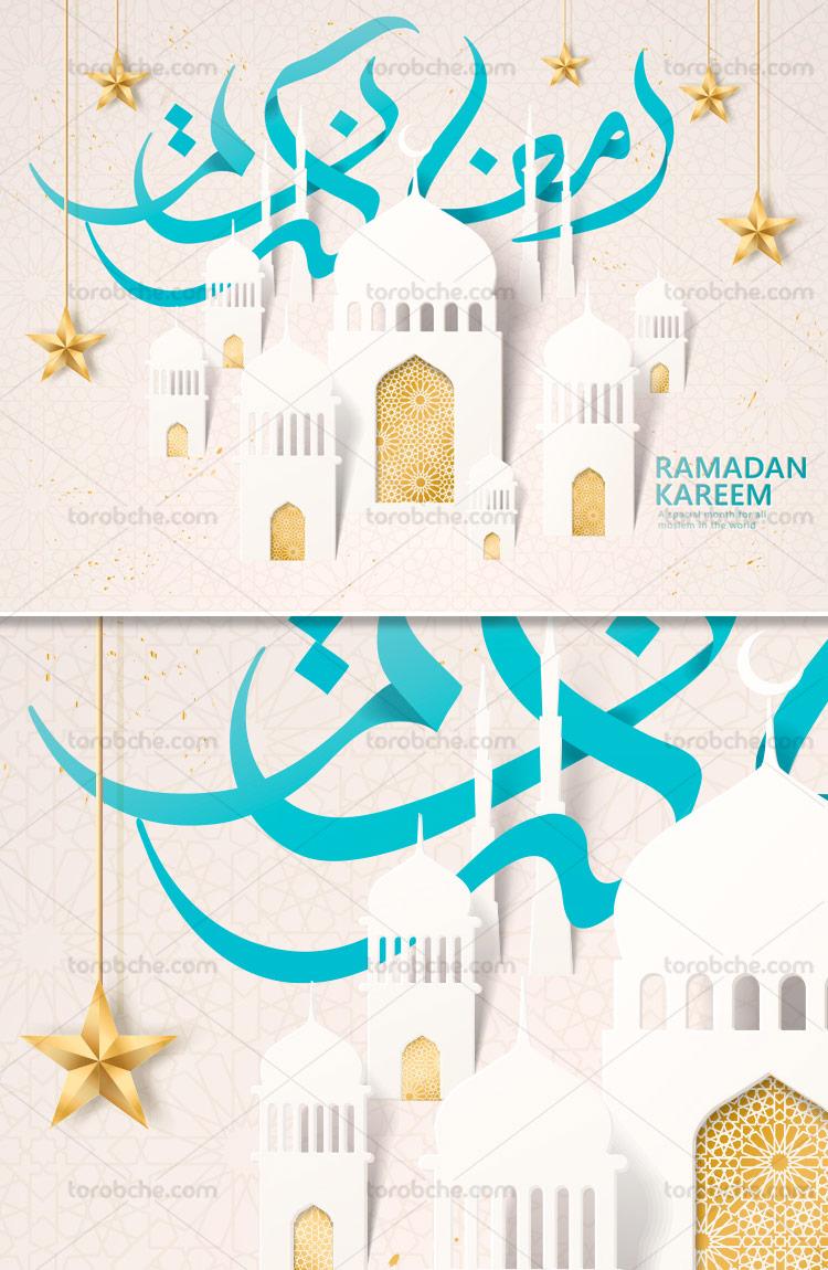 وکتور رمضان کریم با المان مسجد