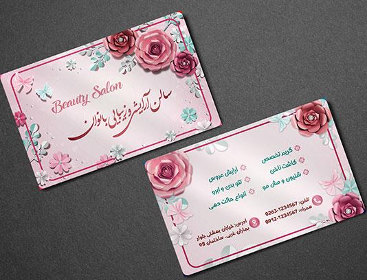کارت ویزیت آرایشگاه زنانه جدید