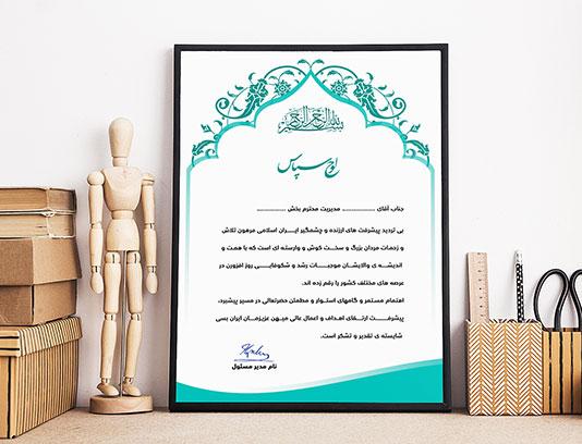 طرح تقدیرنامه رسمی اسلیمی