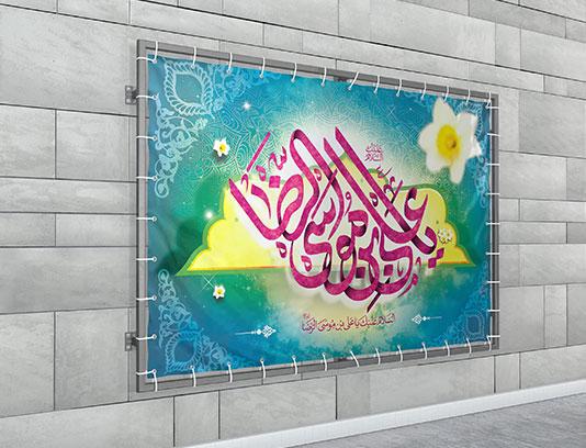 پشت منبری ولادت امام رضا علیه السلام