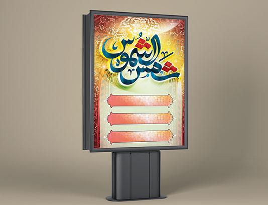 طرح لایه باز بنر اطلاع رسانی ولادت امام رضا