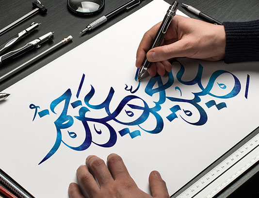 خوشنویسی عید سعید غدیر خم