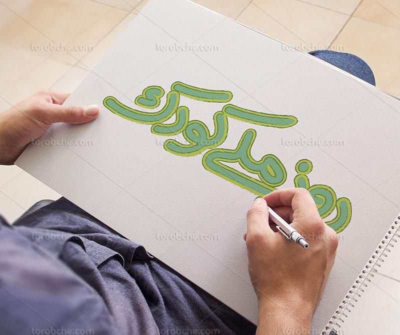 طرح تایپوگرافی روز ملی کودک