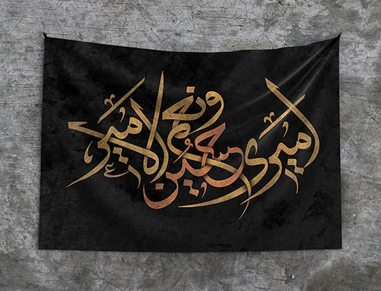 خوشنویسی امیری حسین و نعم الامیر
