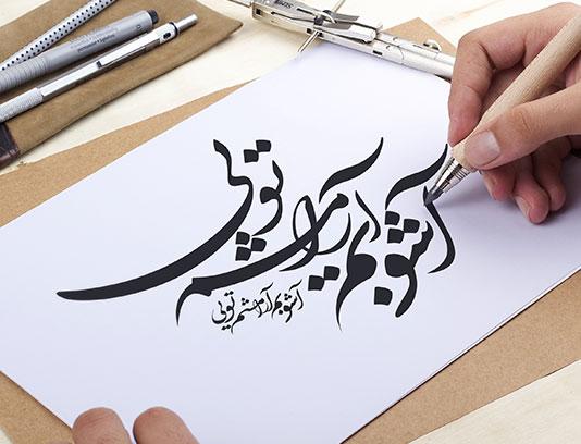 وکتور خوشنویسی آشوبم آرامشم تویی