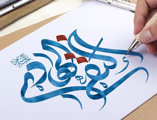 خوشنویسی هادی النقی