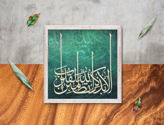 نقاشیخط الا بذکرالله تطمئن القلوب