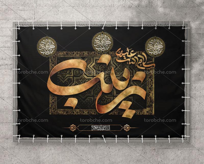پوستر شهادت حضرت زینب(س)