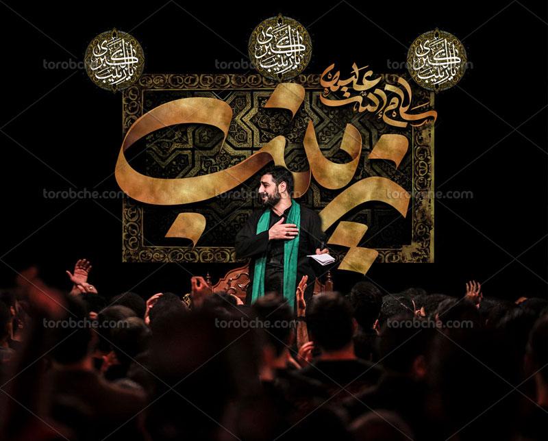 بنر جایگاه و پشت منبر شهادت حضرت زینب(س)