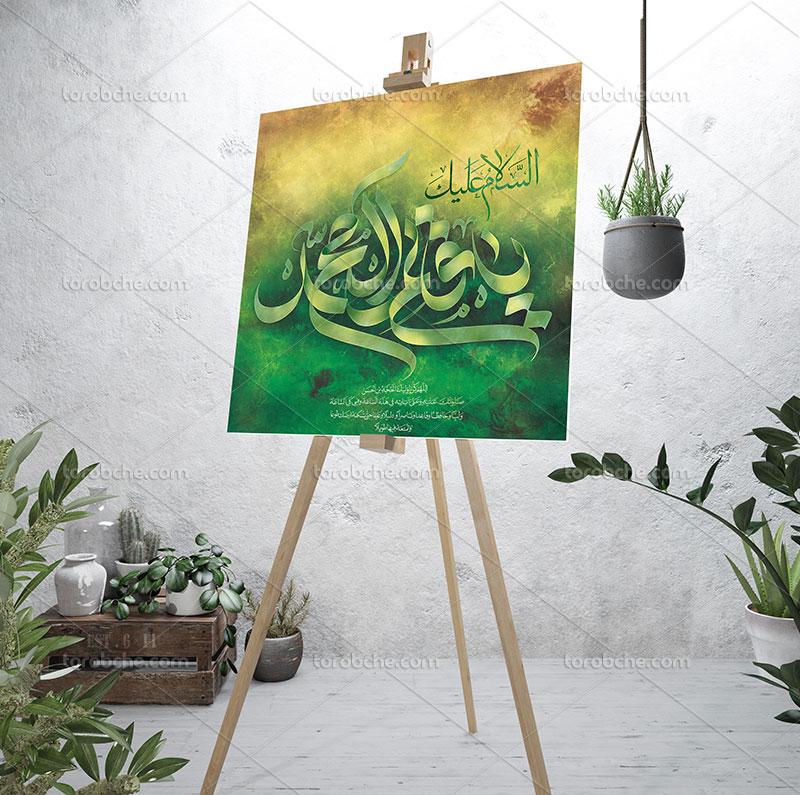 تابلو یا قائم آل محمد,پوستر یا قائم آل محمد