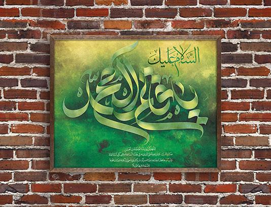 تابلو یا قائم آل محمد
