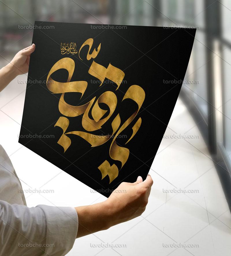 تایپوگرافی رقیه خاتون(س)
