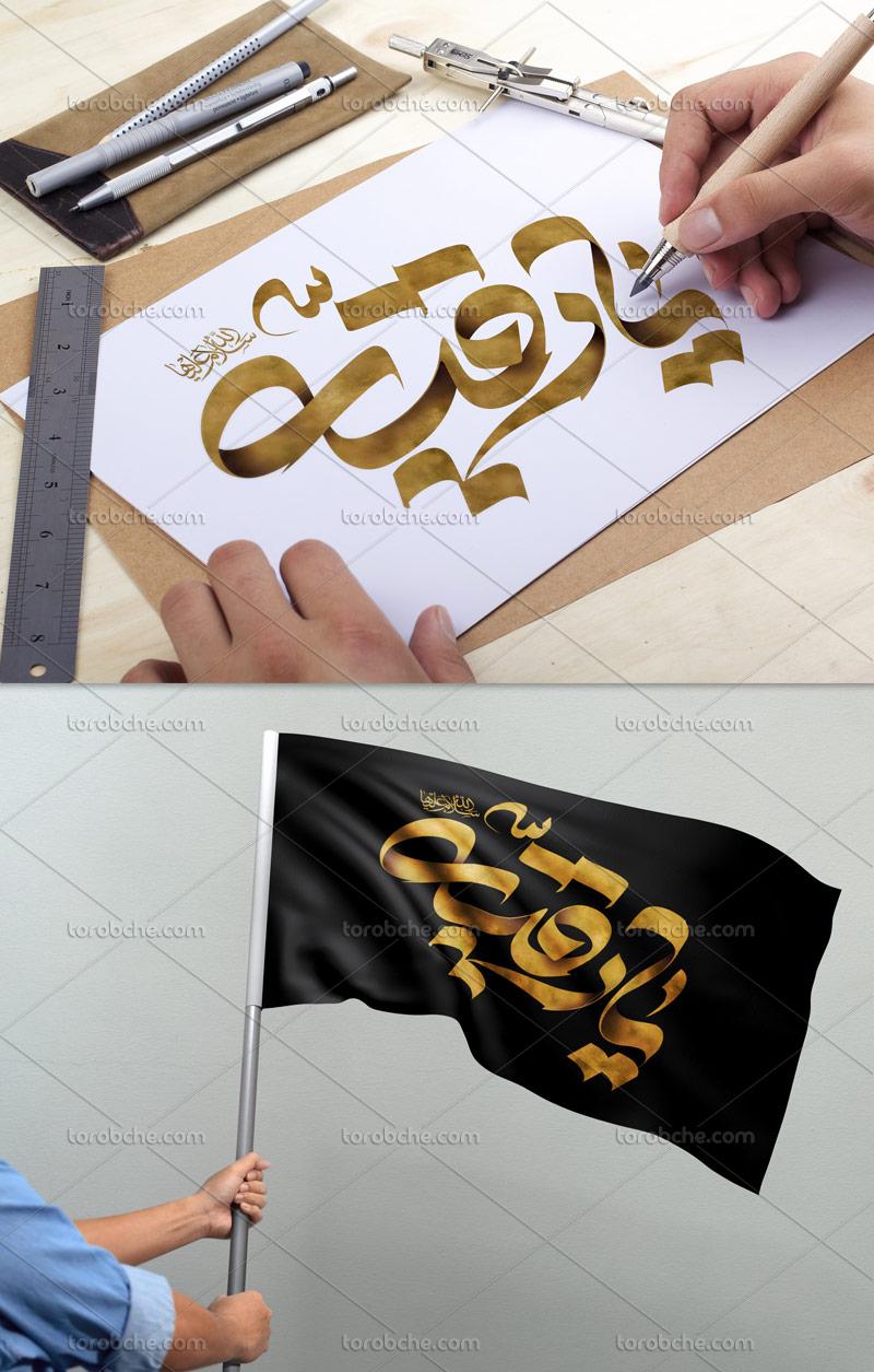 تایپوگرافی یا رقیه سلام الله علیها