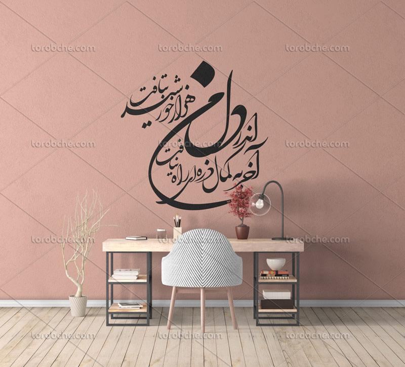 استیکر دیواری شعر فارسی