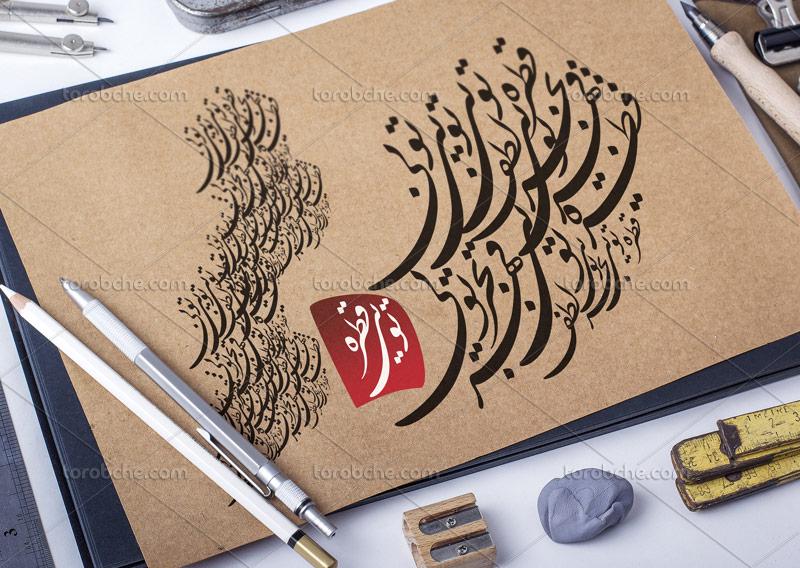 خطاطی اشعار مولانا