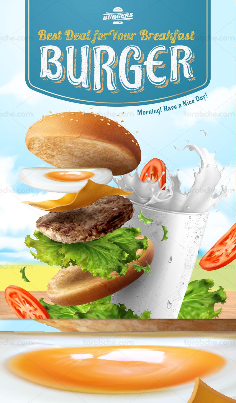 وکتور صبحانه ی همبرگر و شیر