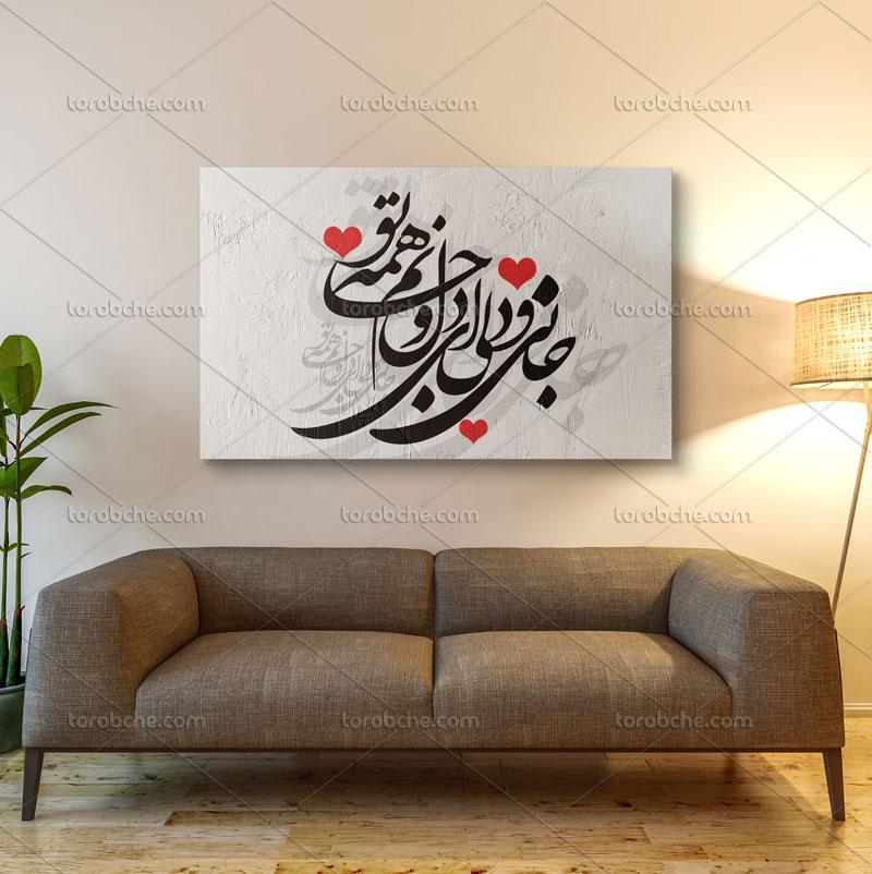تابلو دیواری خوشنویسی شعر