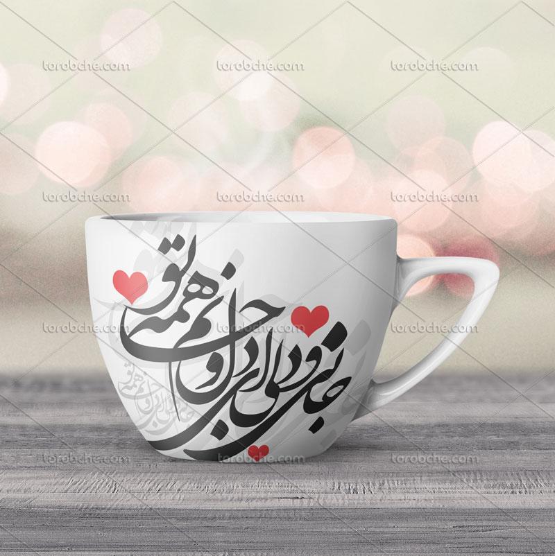 چاپ شعر جانی و دلی روی فنجان