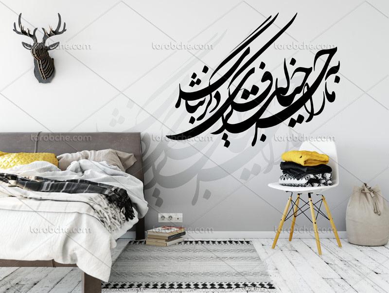 وکتور خوشنویسی شعر فارسی