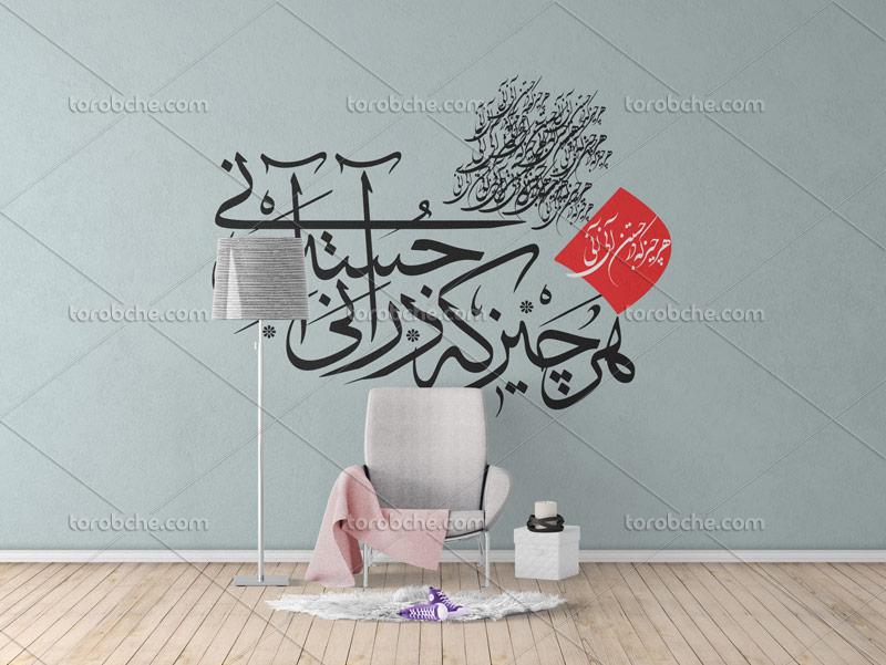 خوشنویسی اشعار مولانا