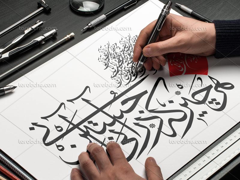 وکتور خوشنویسی اشعار مولوی