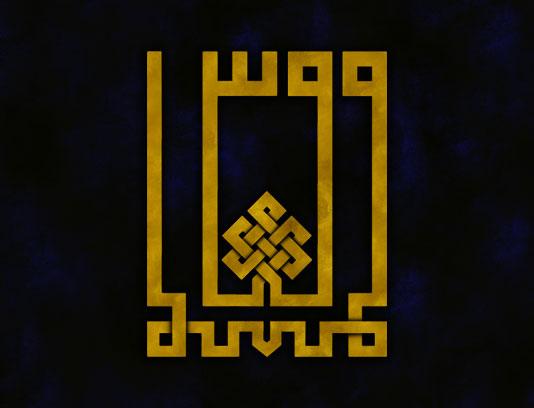 تایپوگرافی سال ۱۳۹۹