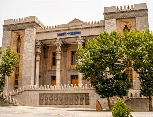 عکس ساختمان وزارت امور خارجه