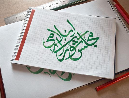 تایپوگرافی مجلس شورای اسلامی