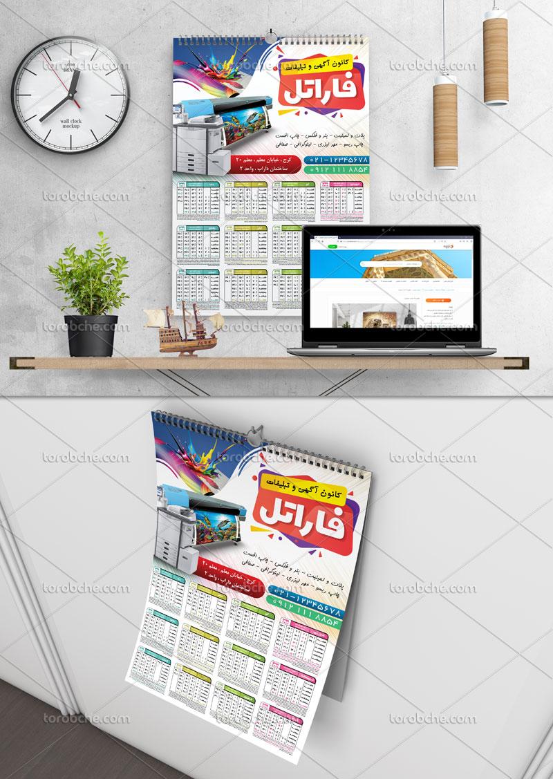 تقویم دیواری ۹۹ کانون تبلیغاتی