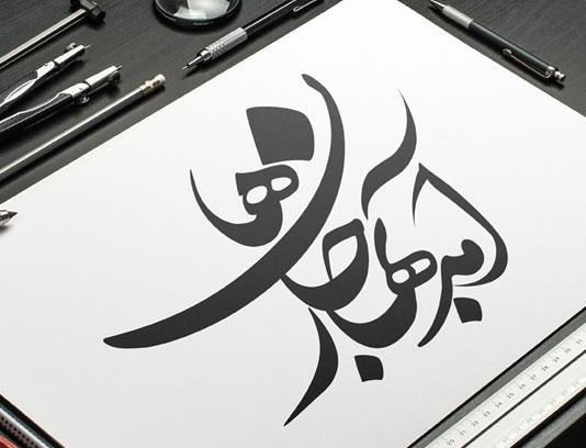 خطاطی و خوشنویسی شعر آمد بهار جان ها