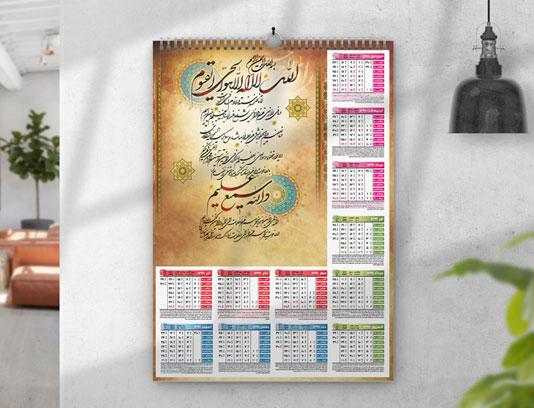 لایه باز تقویم دیواری سال 99 طرح مذهبی آیت الکرسی