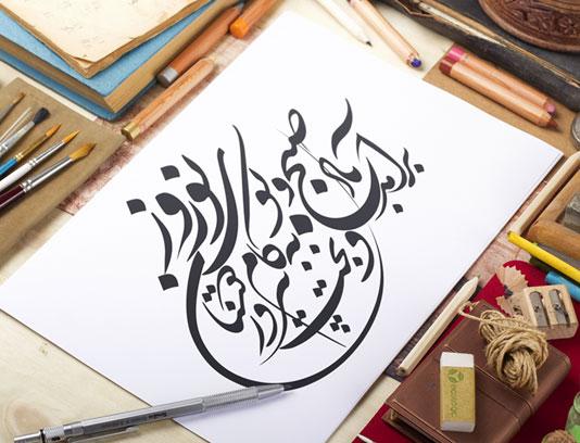 وکتور خوشنویسی اشعار عید نوروز سعدی
