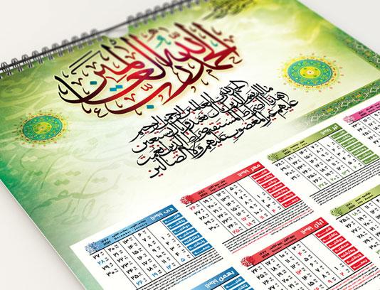 تقویم لایه باز دیواری سال 1399