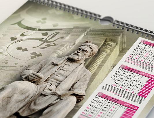 تقویم 99 دیواری ایرانی