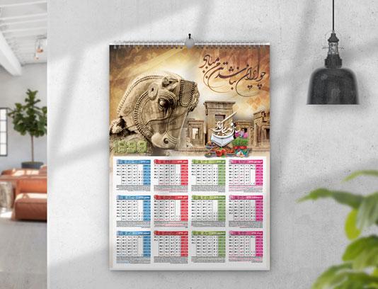 طرح تقویم 99 با نماد تخت جمشید در پاسارگاد