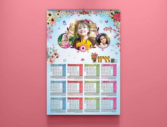 تقویم فانتزی 99 کودکانه