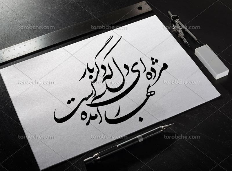 وکتور خوشنویسی اشعار عید نوروز