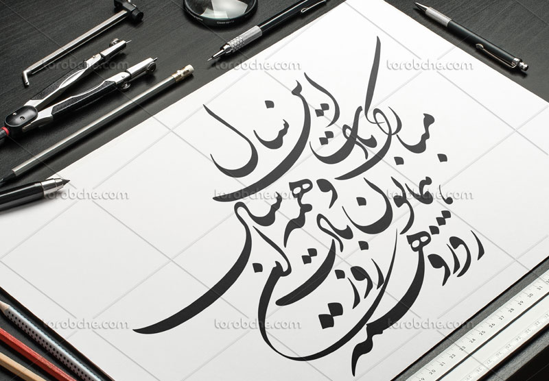 طرح خوشنویسی شعر مبارک بادت این سال و همه سال همایون بادت این رو و همه روز