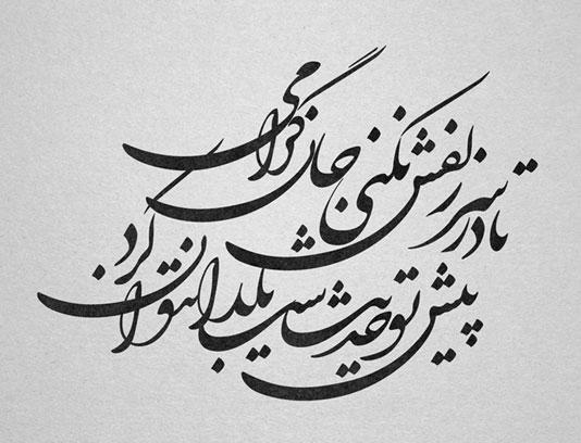 خوشنویسی شعر شب یلدا