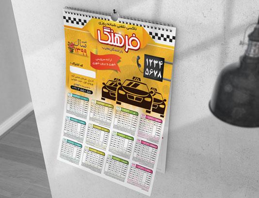 تقویم 99 آژانس کرایه اتومبیل